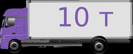 Грузовик-фургон 10 тонн