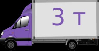 Грузовик-фургон 3 тонны