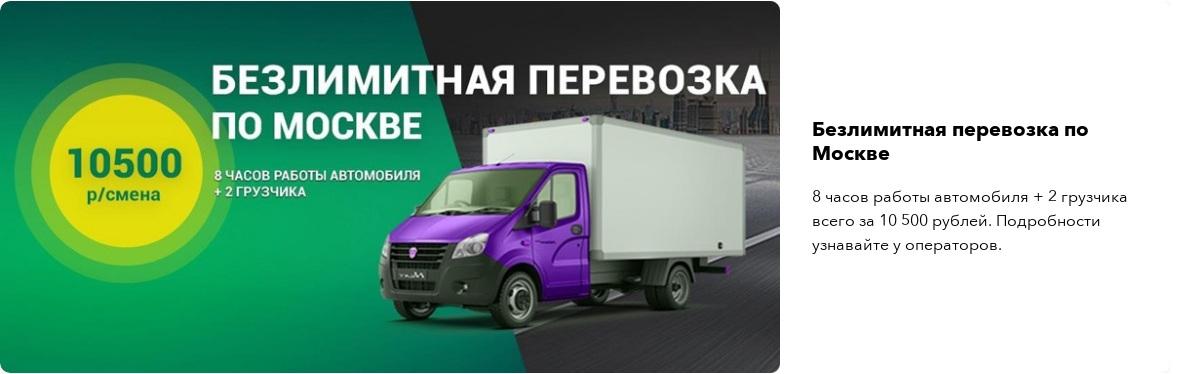 Безлимитная перевозка по Москве